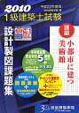 1級建築士試験設計製図課題集(2010)