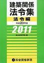 【送料無料】建築関係法令集(平成23年版 法令編)