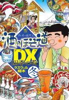 酒のほそ道DX 四季の肴 冬 編