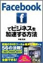 【送料無料】Facebookでビジネスを加速する方法 [ 中嶋茂夫 ]