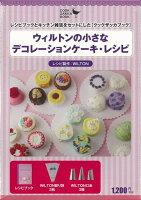 【バーゲン本】ウィルトンの小さなデコレーションケーキ・レシピ