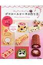 【送料無料】かんたんかわいいデコロールケーキの作り方 [ 熊谷真由美 ]
