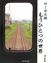 【送料無料】ロ-カル線もうひとつの世界