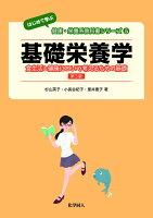 基礎栄養学 第3版