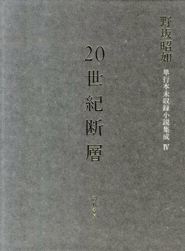 20世紀断層(4) 野坂昭如単行本未収録小説集成 中・短編小説 2(昭和50-59年 [ 野坂昭如 ]