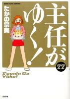主任がゆく!(22)