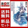 【新品】【送料無料】スワロウテイル 1-3巻セット【漫画 全巻 買うなら楽天ブックス】