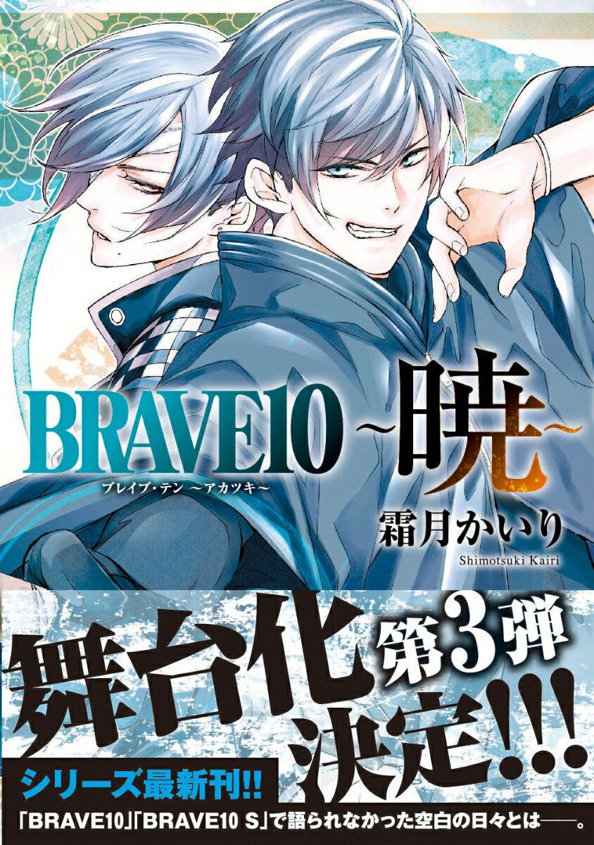 BRAVE10 〜暁〜(44)画像