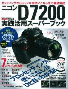 【楽天ブックスならいつでも送料無料】ニコンD7200実践活用スーパーブック