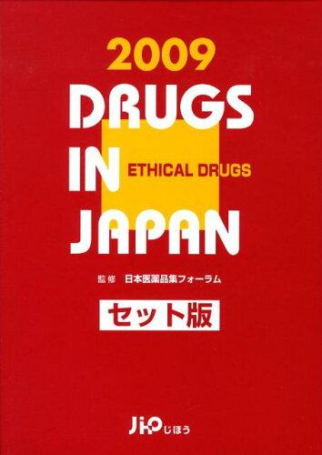 日本医薬品集医療薬(セット版)(2009年版) [ じほう ]