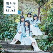 風を待つ (初回限定盤 CD+DVD Type-C)