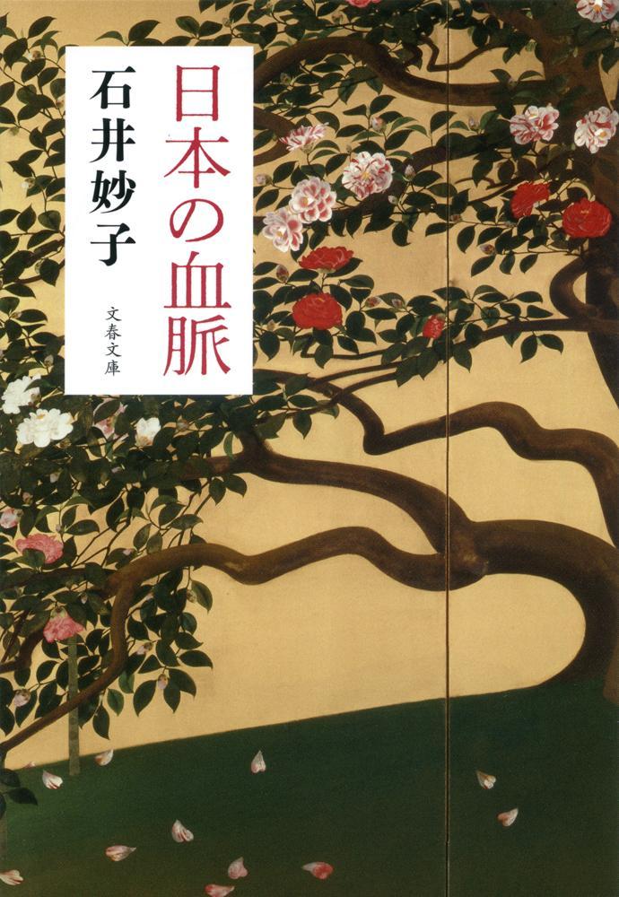 「日本の血脈」の表紙