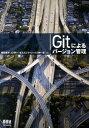 【送料無料】Gitによるバージョン管理 [ 岩松信洋 ]