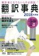 翻訳事典2018年度版