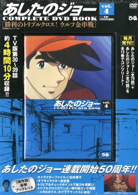 DVD>あしたのジョーCOMPLETE DVD BOOK(vol.4)画像