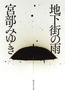 【送料無料】地下街の雨 [ 宮部みゆき ]