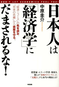 【送料無料】日本人は「経済学」にだまされるな! [ 中原圭介 ]