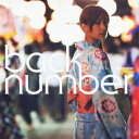 男性のカラオケでモテる曲 「back number」の「わたがし」を収録したCDのジャケット写真。