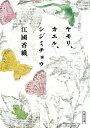 ヤモリ、カエル、シジミチョウ (文庫) [ 江國香織 ]