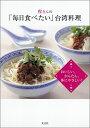 程さんの「毎日食べたい」台湾料理 おいしい、かんたん、体にやさしい! [ 程一彦 ]
