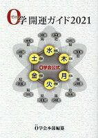 0学会公式 0学開運ガイド2021