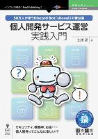 【POD】個人開発サービス運営実践入門