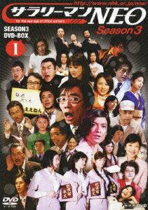 【楽天ブックスならいつでも送料無料】サラリーマンNEO Season 3 DVD-BOX1 [ 生瀬勝久 ]