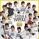福岡ソフトバンクホークス選手別応援歌 2016 [ (スポーツ曲) ]