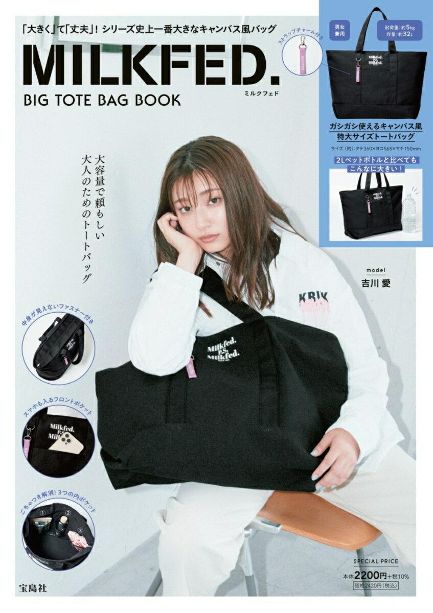 本・雑誌・コミック, その他 MILKFED. BIG TOTE BAG BOOK