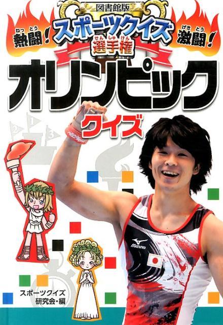 「オリンピッククイズ」の表紙