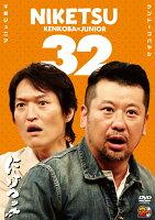 にけつッ!!32