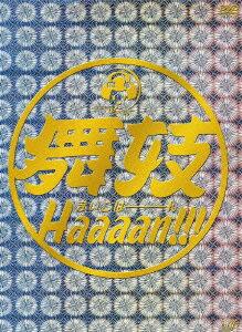 【送料無料】舞妓Haaaan!!! [ 阿部サダヲ ]