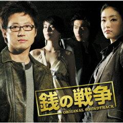 韓国ドラマ「銭の戦争」オリジナル・サウンドトラック