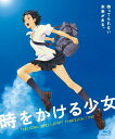 時をかける少女 期間限定スペシャルプライス版【Blu-ray】 [ 仲里依紗 ]