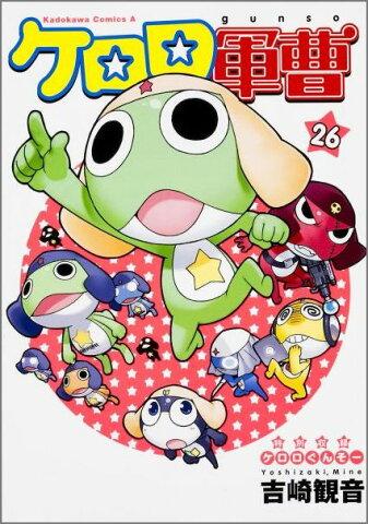 ケロロ軍曹(26) (Kadokawa Comics A) [ 吉崎観音 ]