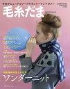 毛糸だま 2018年冬号 No.180 (Let's knit series)
