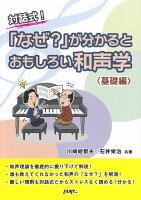 対話式!「なぜ?」が分かるとおもしろい和声学〈基礎編〉