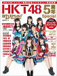 日経エンタテインメント! HKT48 5周年Special [ 日経エンタテインメント! ]