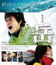 岳 -ガクー【Blu-ray】 [ 小栗旬 ]