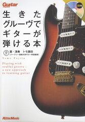 【送料無料】生きたグルーヴでギターが弾ける本 [ トモ藤田 ]