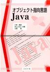 オブジェクト指向言語Java [ 小林貴訓 ]