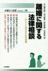 【送料無料】離婚に関する法律相談 [ 中山善太郎 ]