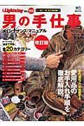 【送料無料】男の手仕事改訂版 別冊ライトニング100