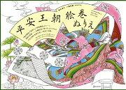 平安王朝絵巻ぬりえbook(和のぬりえbookシリーズ)