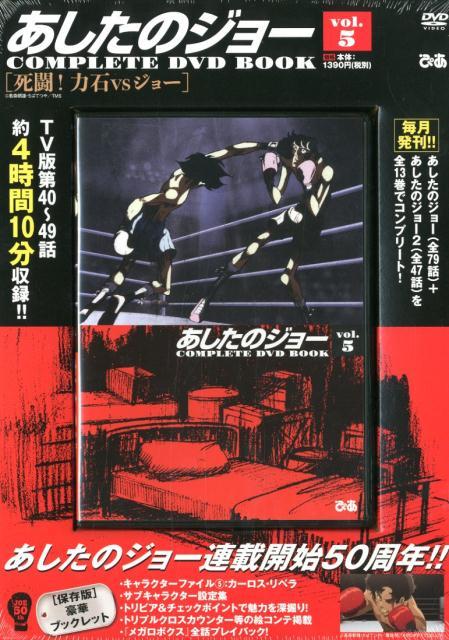 エンターテインメント, アニメーション DVDCOMPLETE DVD BOOKvol5 vs DVD
