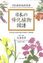 日本の帰化植物図譜 [ 日本植物画倶楽部 ]