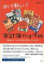【送料無料】【バーゲン本】古くて新しい!家計簿のすすめ [ 講談社 ]