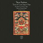 <チベット>チベットの仏教音楽2 -歓喜成就タントラの伝授 [ (ワールド・ミュージック) ]