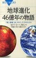 地球進化 46億年の物語