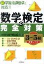【送料無料】数学検定の完全対策〈3〜5級〉 [ 日本数学検定協会 ]